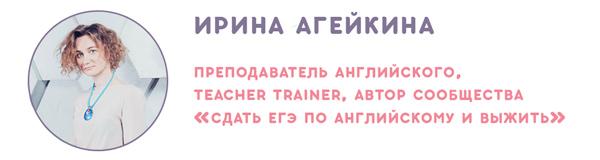 Ирина Агейкина