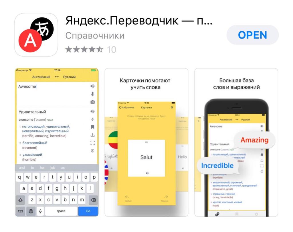приложение яндекс для изучения слов по карточкам