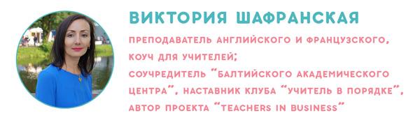 teachers in business