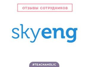 skyeng-отзывы-сотрудников