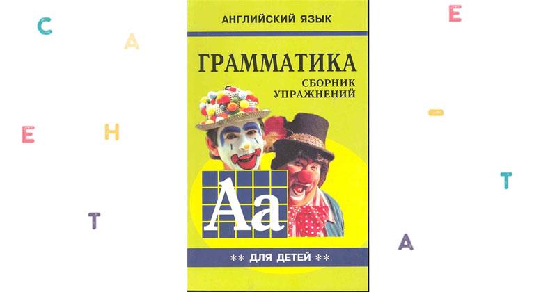 Гацкевич английский язык
