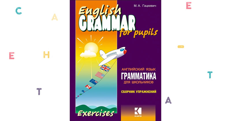 English Grammar for pupils Гацкевич